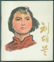 书满楼 锦马超】 刘胡兰 上(电影版)_彩虹